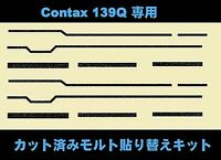 【NEW】Light Seal Kit(3sets) for Contax 139Q, 159MM from Japan 824S