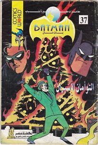 EGYPT Arabic Comics BATMAN Magazine مجلة بات مان  VOL. 37