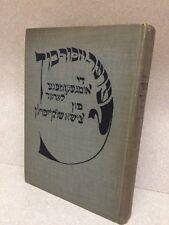 Lerer-Jiskor-Buk / Teacher Memorial Book by Kazdan, Ch. (editor) / Yizkor Book