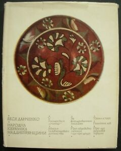 1969 Folk ceramics of Dnipro region Ukrainian Folk Art pottery plate figurine