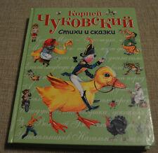 Russian book ЧУКОВСКИЙ СТИХИ и СКАЗКИ Chukovsky Fairy tales Artist Kanivets KIDS