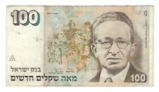 Israel - One Hundred (100) Sheqalim, 1989