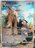 Pokemon card SM11b 061/049 CHR Stoutland Cheren MINT Japanese