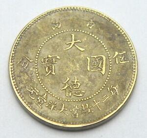 CHINA GERMANY Reich colonies Kiautschou 5 Cents 1909 Cu/Ni Wilhelm II