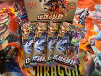 4x Japanese Legendary Heartbeat Booster Packs with AMAZING RARE POKEMON