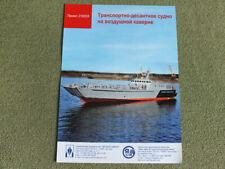 PROJECT 21820E Russian Landing Boat on Air Cavern Brochures Russia Navy Fleet