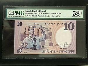 Bank of Israel 10 Lirot 1958/5718, Scientist - Brown S/N, PMG 58 EPQ AU, P# 32d