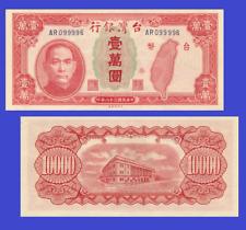 Taiwan 10000 Yuan 1949. UNC - Reproduction