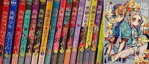 Jibaku Shonen Hanako kun vol. 0-15 & episode as set japanese manga book comic
