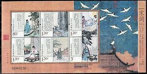 China Stamp 2012-23 Chinese Poetry of Song Dynasty (rice paper) 宋词 宣纸 M/S MNH