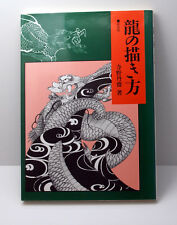 Tattoo Art Japanese Dragon Book How to draw RYU - Large Format RARE!