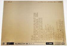 Ersatzteilkatalog VW Iltis  Mod. 79 - 88   Microfich / Mikrofilm