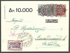 GREECE 1944 Postal Stationery envelope used Allied Bombing - 97629