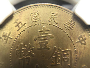 1916 China 1 Cent Kwangtung Y-417A. NGC MS 63. KT.25 Y-417a Brass Coin 廣東省造 壹仙銅幣