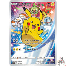 Pokemon Card Japanese - Pikachu 001/S-P - PROMO Sword and Shield