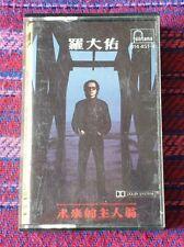 Lo Ta Yu ( 羅大佑 ) ~ 未來的主人翁 ( Malaysia Press ) Cassette