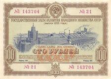 Russia 100 Rubles 1953 Xf Serie : Bond , Rare banknote