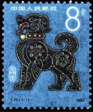 P R CHINA 1982 Set Of T70 Lunar Year of Dog MNH O.G.