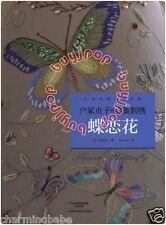 SC Japanese Embroidery Craft Pattern Book Sadako Totsuka Butterfly Flower