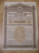 Russland  Russia  Aktien  Staatsanleihen 125 Rubel Gold  Eisenbahn 1889  (22