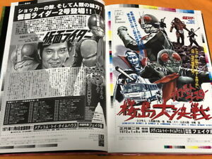 Kamen Rider (Masked Rider) Fake Movie Flyer Book from Japan Japanese #1156