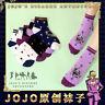 Anime JoJo's Bizarre Adventure Cosplay Short Tube Socks Stockings 6 Pairs A Set