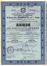 Russia Imperial Bond 1914 Moscow Kazan Railway 187.5 r uncancelled coupons