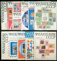PHILATELY OF THE USSR JOURNAL POSTAGE STAMPS LOT 1968 #11-12 1969 #2-11 Russian