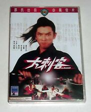 "Jimmy Wang Yu ""The Assassin"" Chang Cheh 1967 HK Shaw Brothers NEW DVD"