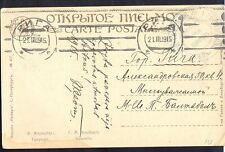 Russia, 1915, Greatings card as fieldpost card to Riga with army cancel from 1.