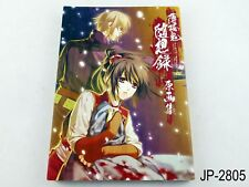 Hakuouki Zuisouroku Setting Collection Japanese Artbook Japan Book US Seller