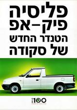 Print.  1996 Skoda Felicia Pickup Advertisement