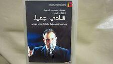 """Shady Jameel in Dimashq 1993 Hafla""- Arabic VHS Tape شادي جميل في دمشق ١٩٩٣"