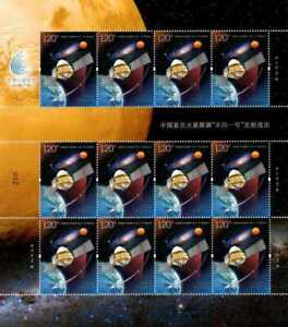 CHINA 2020-21 Successful Launch Mars Probe Tianwen-1 stamp Space full sheet天问1号