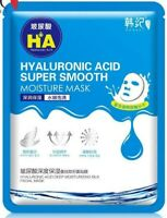 Hyaluronic Acid Moisturizing Silk Face Mask Korean Cosmetics Whitening
