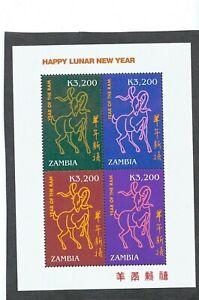 2005 Zambia Year of Ram SG 928 MS MUH