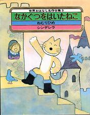 Japanese children's  book  ながぐつをはいたねこ (世界おはなし名作全集9) 6 stories Puss n Boots