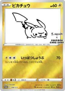Pokemon Card Japanese Pikachu E 208/s-p Promo YU NAGABA Limited W/Tracking