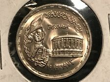 T2: Egypt 10 Piastres 1989 (1973 october war). Commemorative. KM 675