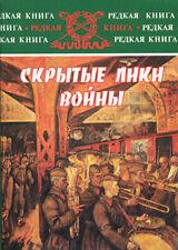 Russian Military Intelligence Officers' Unpublished Memoirs!!_Скрытые лики войны