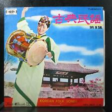 Unknown Artist - Korean Folk Songs VG+ LP Taedo TLM 6007 South Korea