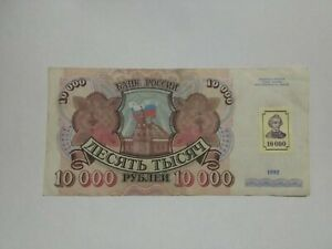 Transnistria banknote with stamp 10000 rubles