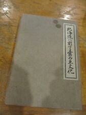 RARE THE REMAINS OF RUSSIAN CULTURE IN NORTHERN JAPAN G.A. LENSEN 1954 SIGNED!