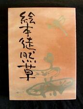"""RARE COPY OF JAPANESE BOOK """"EHON TSUREZUREGUSA"""" ILLUSTRATED BY OSAMU HASHIMOTO"""