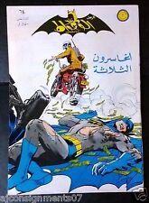 Batman الوطواط Wot-Wat Arabic Comics Lebanese Original # 64 Magazine 1970