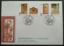 1997 Taiwan Traditional Architecture Heritage Buildings Stamps FDC 台湾传统建筑邮票首日封