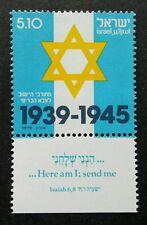 Israel Volunteer 1979 Flag (stamp) MNH