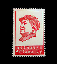 China 1967 stamps Unused #55