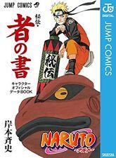Japan NARUTO Character Official Data Book Hiden Sha no Sho