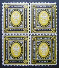 Russia 1902 70 MNH OG Russian Imperial Empire Coat of Arms Block of 4 $140.00!!